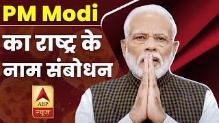 PM Modi Live Address To Nation on Corona , Unlock 2.0 & India-China Standoff | ABP NEWS LIVE - ABPNEWSTV