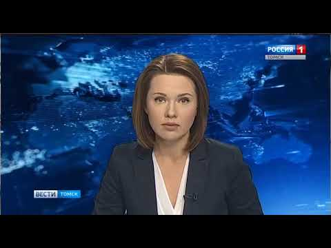 Вести-Томск, выпуск 14:40 от 11.09.2017