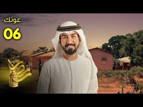 عونك - الحلقة 6