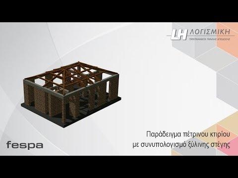 Fespa - Πέτρινο κτίριο με ξύλινη στέγη