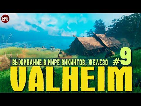 Valheim   Соло выживание в мире викингов   Прохождение #9 Железо (стрим)