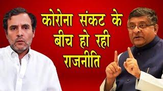 केंद्रीय कानून मंत्री Ravi Shankar Prasad ने Rahul Gandhi को दिया जवाब - IANSLIVE