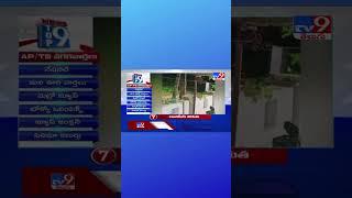 తిరుమలలో చిరుత సంచారం - TV9 - TV9