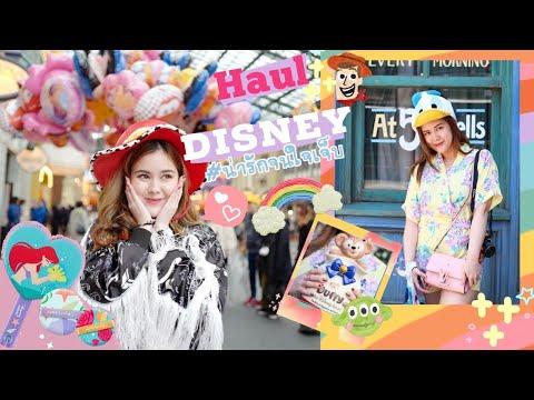 Haul-Disney:เปิดคลังแสงของสะสม
