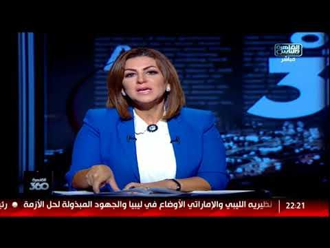 القاهرة 360 | تداعيات الأزمة القطرية .. أسعار مستلزمات المدارس .. لقاء مع وزير التنمية المحلية