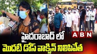 Public Facing Problems With Corona Vaccine Shortage | ABN Telugu - ABNTELUGUTV