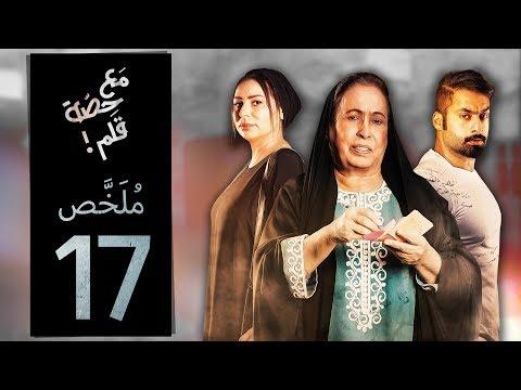 مسلسل مع حصة قلم - الحلقة 17 (ملخص الحلقة) | رمضان 2018