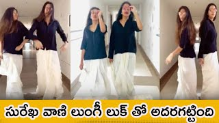 Actress Surekha Vani & Her Daughter Latest Lungi Dance Video - RAJSHRITELUGU