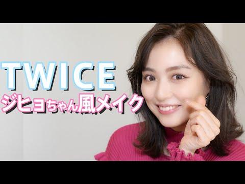 最新韓国コスメを使ってTWICEのジヒョちゃんになりたい!【韓国メイク】