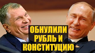 Путин Сечин решили