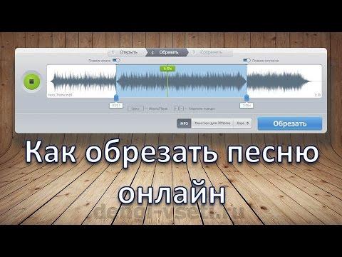 Смотреть онлайн инструкцию: Как обрезать песню или сделать рингтон онлайн быстро и бесплатно