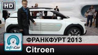 Citroen на Франкфуртском автосалоне 2013