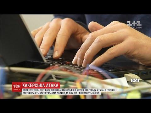 Комп'ютери у майже сотні країн стали жертвами однієї найбільших в історії хакерських атак