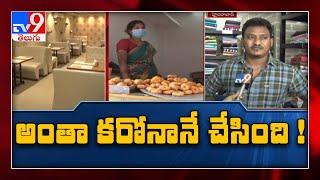 Lockdown effect : నో బిజినెస్.. అంతా లాస్ - TV9 - TV9