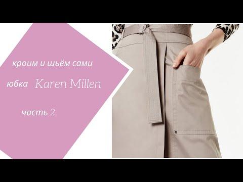 Раскрой, сборка юбки, пояс, подготовка к примерке.  А -силуэт, юбка от Karen Millen