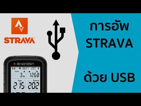 การอัพข้อมูลไป-Strava-ผ่านทาง-