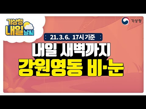 [내일날씨] 내일 새벽까지 강원영동 비·눈, 3월 6일 17시 기준