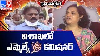 Vishaka లో ఎమ్మెల్యే Vs కమీషనర్ - TV9 - TV9