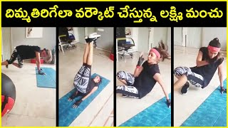 Latest Lakshmi Manchu Hard Gym Workout | Home Workouts | Actress Lakshmi Manchu | Rajshri Telugu - RAJSHRITELUGU