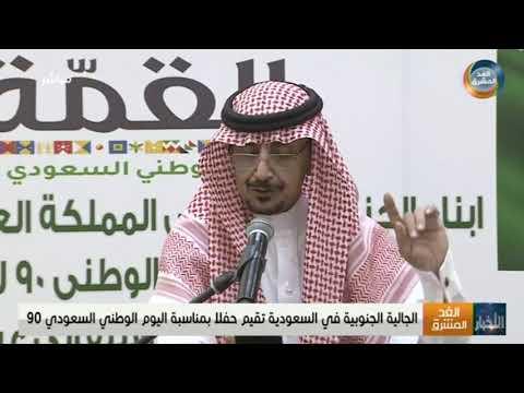 الجالية الجنوبية في السعودية تقيم حفلاً بمناسبة اليوم الوطني السعودي 90