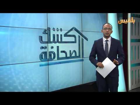 كشك الصحافة |  11 - 1 - 2017 | تقديم : سالم باحمران