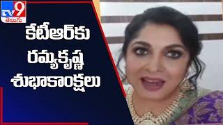 Actress Ramya Krishnan about KTR Birthday gift over 3 Crore saplings planting - TV9 - TV9