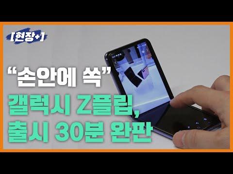 """[현장+]""""손안에 쏙""""갤럭시 Z플립, 출시 30분만에 완판"""