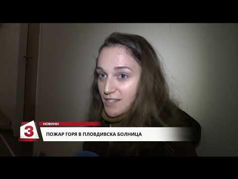 Емисия новини на Канал 3 на 04.12.2019г от 18.00 часа
