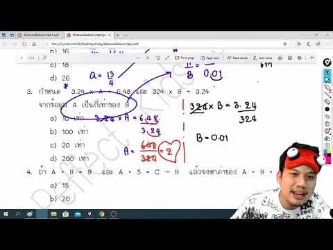 ข้อสอบเข้าคณิตศาสตร์-เตรียมสอบ