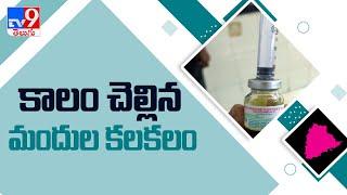 Adilabad :  రిమ్స్ ఆస్పత్రిలో ఎక్స్పైరీ మెడిసిన్ కలకలం - TV9 - TV9