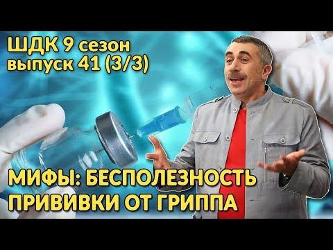 Мифы: бесполезность прививки от гриппа - Доктор Комаровский