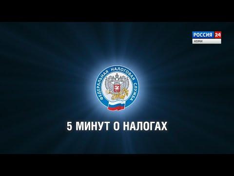 5 минут о налогах. Как можно уменьшить налоговые обязательства