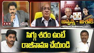 TDP Butchaiah Chowdary Demands CM Jagan Resign in Ashok Ganapathi Raju Mansas Trust Issue   ABN - ABNTELUGUTV