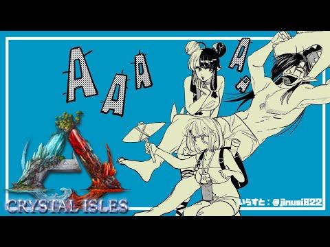 【ARK Crystal Isles/#にじARK】にじさんじレジスタンス(株) 水着!!!  【夜見れな/花畑チャイカ/椎名唯華/にじさんじ】