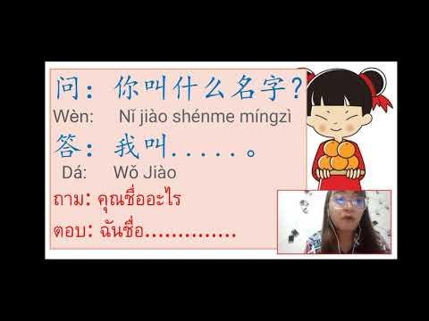 ภาษาจีน-คุณชื่ออะไร-บทสนทนา