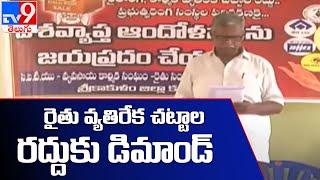 రైతు వ్యతిరేక చట్టాల రద్దుకు డిమాండ్  - TV9 - TV9