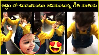 Cute Video : Singer GeethaMaduri Daughter Palying With The Mirror | Actor Nandu | Rajshri Telugu - RAJSHRITELUGU