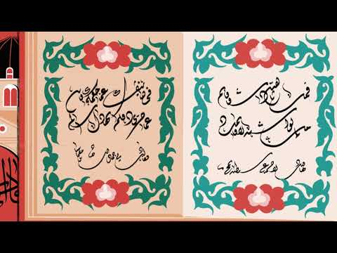 The History of Arabic Calligraphy