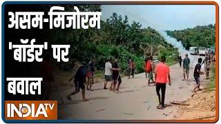 Assam-Mizoram बॉर्डर पर तनाव, जंगल में छिपकर उपद्रवी कर रहे गोलीबारी, CRPF ने संभाला मोर्चा - INDIATV