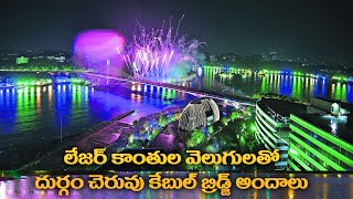Hyderabad Durgam Cheruvu Cable Bridge opening with colorful lighting, laser and fireworks - IGTELUGU