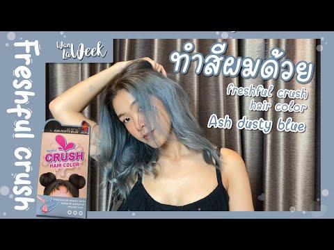 ทำสีผมด้วย-freshful-crush-hair