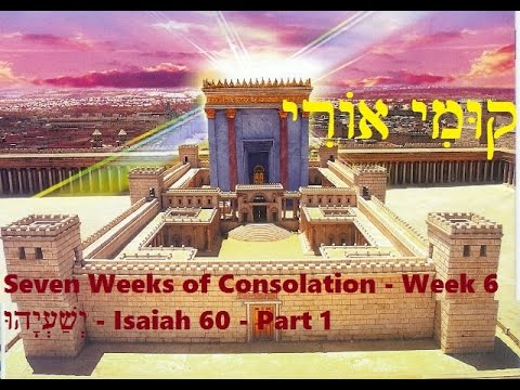 Seven Weeks of Consolation - Week 6 - part 1 ~ Haftorah for Parashat Ki Tavo