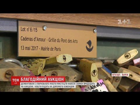 У Парижі придадуть сотні замків, навішані закоханими парами на мосту Мистецтв
