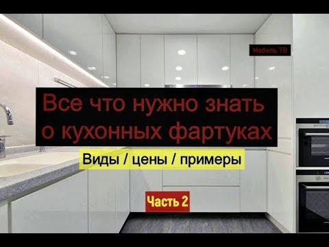 Как выбрать кухонный фартук / цены / примеры (часть 2) photo