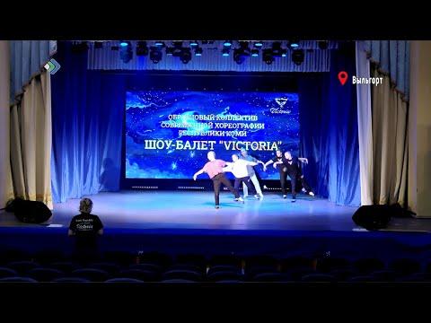 Образцовый коллектив современной хореографии «Виктория» в этом году отмечает свое 28 летие