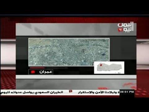 4 قتلى و3 جرحى بإطلاق نار في مسجد الغارب بشهارة في عمران.. اتصال مع مدير الوحدة الصحية 25 - 6 - 2017