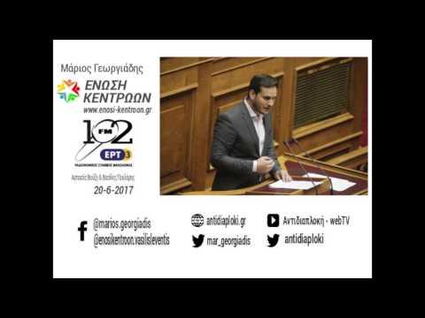Μ. Γεωργιάδης / ΕΡΤ 3 102FM Θεσσαλονίκη / 20-6-2017