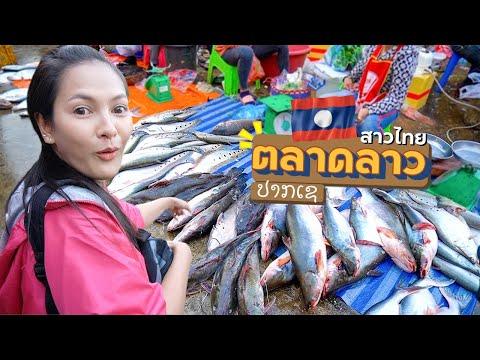 EP.2🇱🇦ตลาดปากเซ-+-กินก้อยปลา-ส
