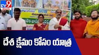 దేశ క్షేమం కోసం భారత్ సందర్శన యాత్ర | Hyderabad  - TV9 - TV9