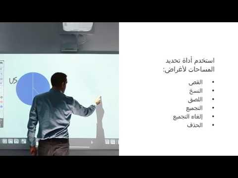 AR Tutorial 1: Basic whiteboard introduction using the EB-1420Wi/EB-1430Wi series | Epson